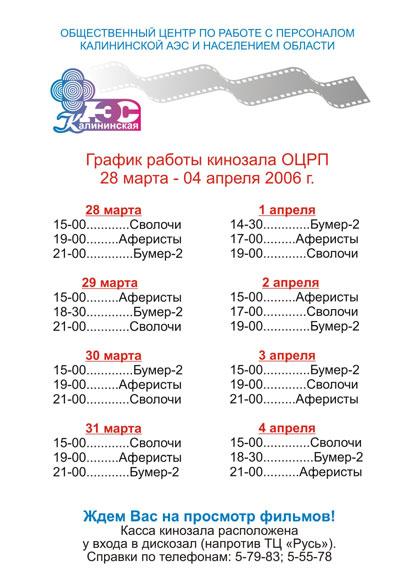График работы кинозала ОЦРП