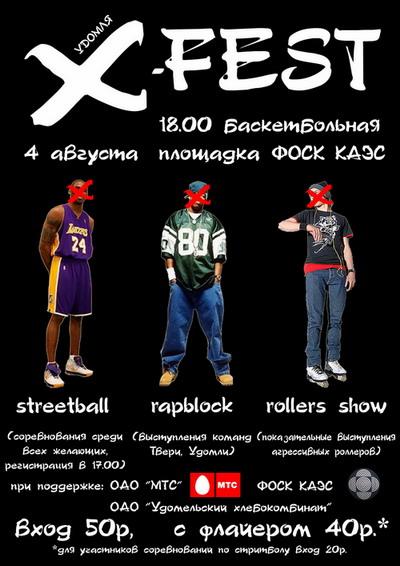 Udomlya X-Fest