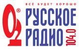 Русское Радио - Удомля