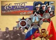 "Kategorie: 02 Конкурс открыток ""65 лет Победы!"""
