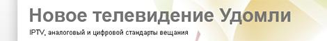 Новое Кабельное ТВ Удомли